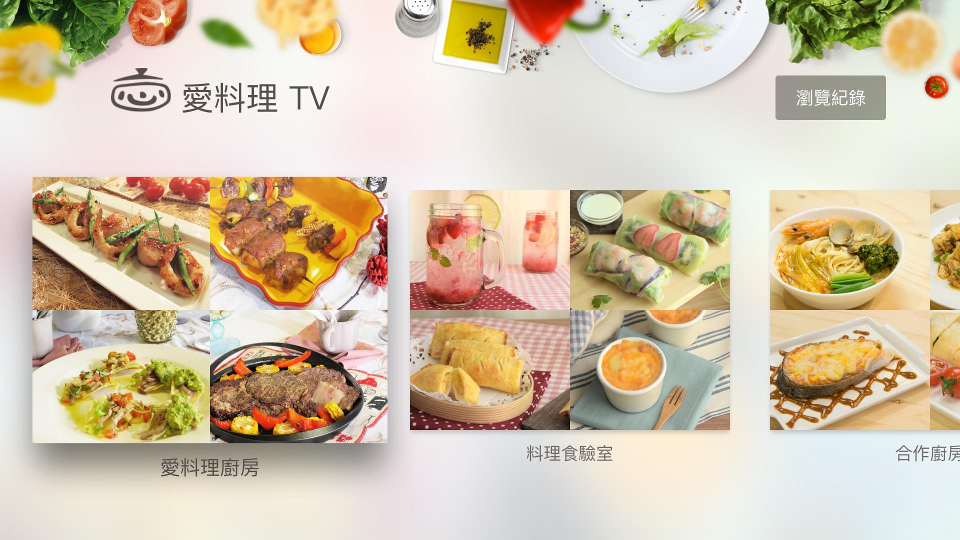 iCook TV image 1