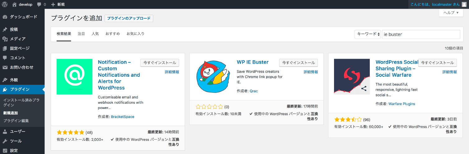 WP IE Buster Install Image