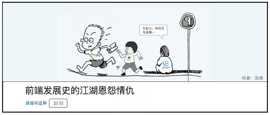 前端发展史的江湖恩怨情仇