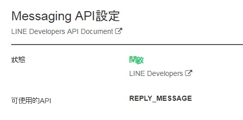LINE Developers