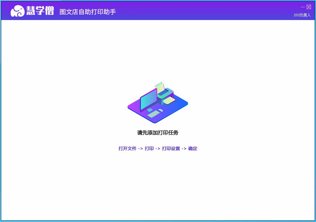 慧学僧自助打印收款助手PC端开源 .Net 打印机 自助打印 打印收款 第2张