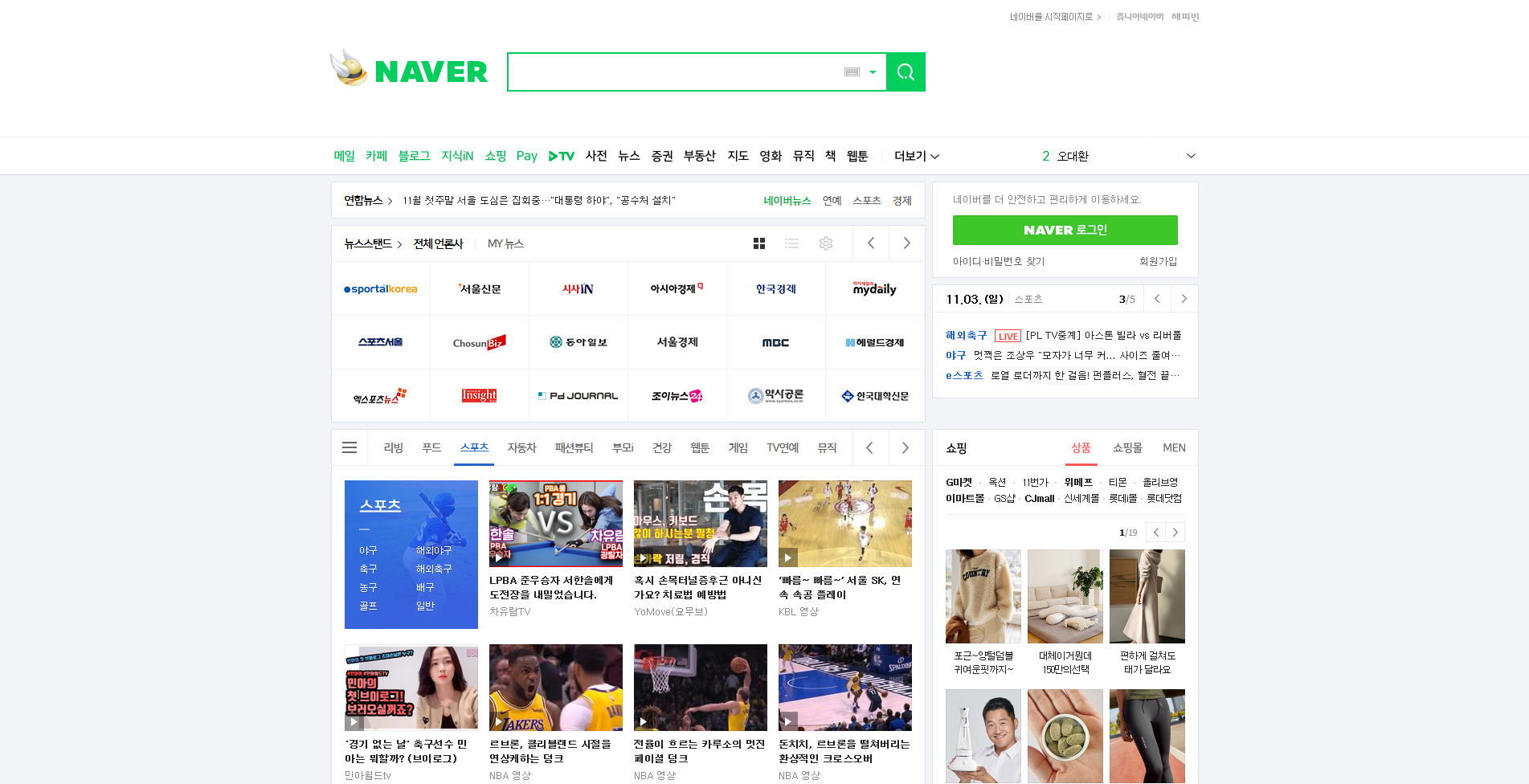 Old NAVER